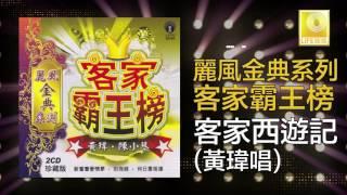 Download 黃玮 Huang Wei - 客家西遊記 Ke Jia Xi You Ji (Original Music Audio) MP3 song and Music Video