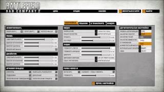 Battlefield Bad Company 2 Рішення проблеми з синім(чорним)екраном