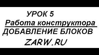 Как добавить новый блок на сайте ucoz