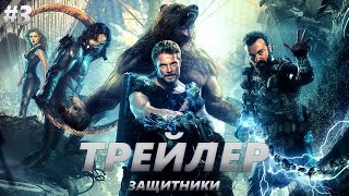 Защитники - Трейлер на Русском #3 | 2017 | 2160p