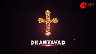 DHANYAVAD II Church Devotional Song II Masihian Music