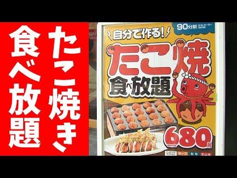 680円でたこ焼き食べ放題のお店に突入!