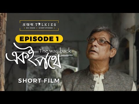 eki-pothe-(একই-পথে)-|-episode-1:-projonmo-talkies-|-bangla-short-film