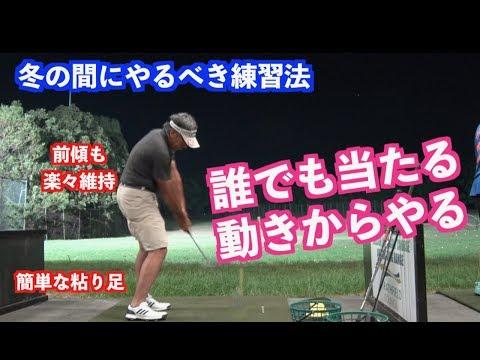 【誰でもできる事から✋】確実にボールを打てるのはこの練習法!!