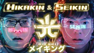 光 / ヒカキン & セイキン【メイキング】