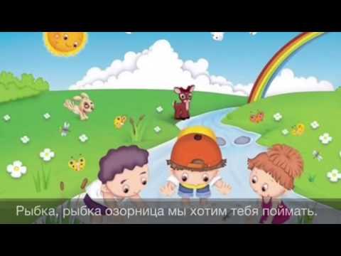 Рыбка детская песня