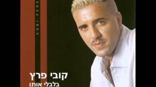 קובי פרץ – רק בישראל