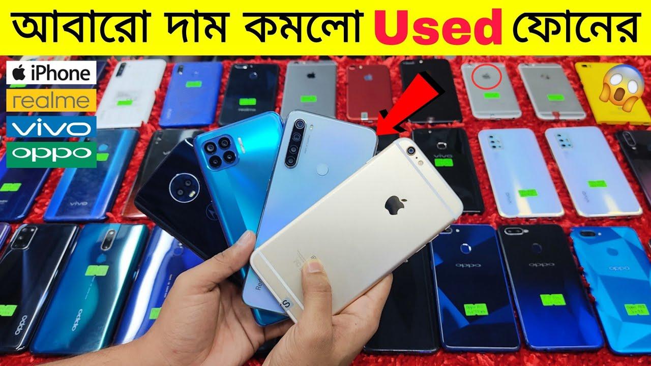 আবারো দাম কমলো Used ফোনের Used Mobile Price in Bd 2021 Second Hand iphone & oppo Vivo Realme pho