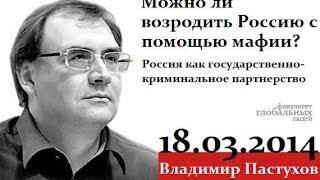 Факультет глобальных людей || Владимир Пастухов