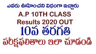ఎవరు ఊహించని విధంగా10వ తరగతి పరీక్షాఫలితాలు  A P 10th Class 2020 Results Out   SSC Results out