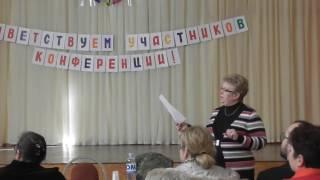 Муниципальная конференция для учителей музыки