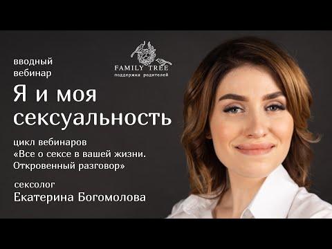 Я и моя сексуальность | Фрагмент вебинара сексолога Екатерины Богомоловой