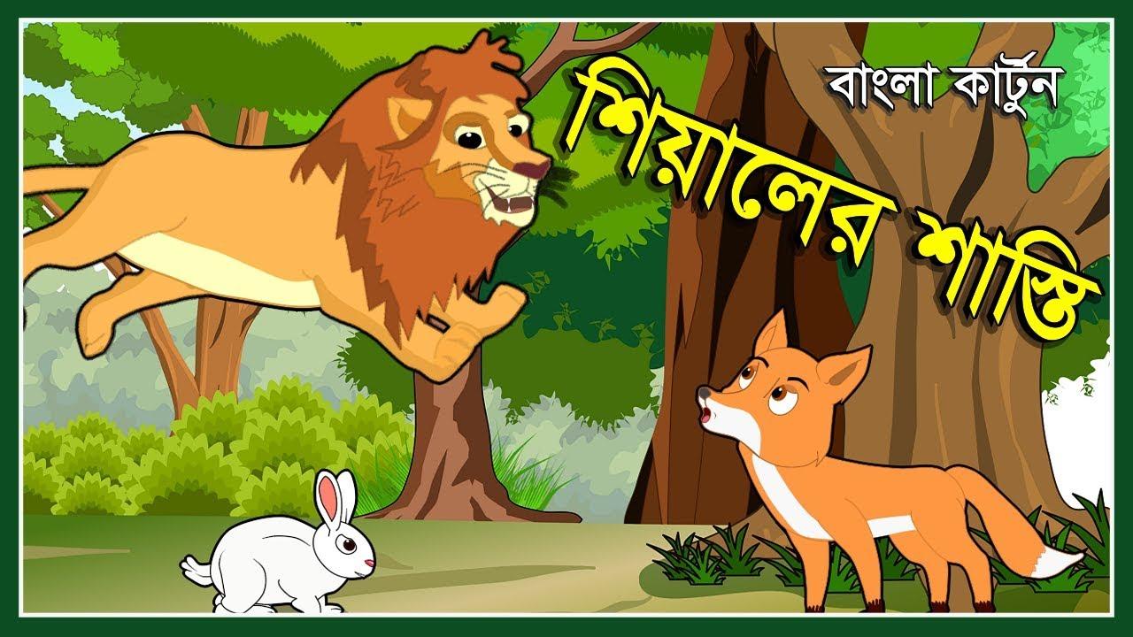 শিয়ালের শাস্তি | BANGLA FOX CARTOON | ANIMAL STORY BANGLA | BENGALI CARTOON GOLPO | বাংলা কার্টুন