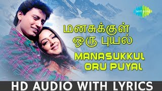Manasukkul Oru Puyal Song with Lyrics | Star | A.R.Rahman | Vairamuthu | Tamil | HD Audio