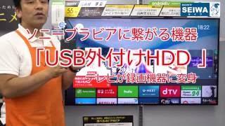ソニー4KブラビアKJ-55X9300D「USB外付けHDDに番組録画」 thumbnail