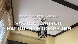 #RR# Ремонт своими руками, мебель своими руками. Часть 5: Балкон, пол, отделка