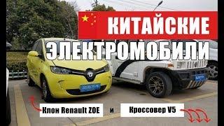 Электромобили из Китая. Китайские электромобили Green Wheel. Клон Renault Zoe