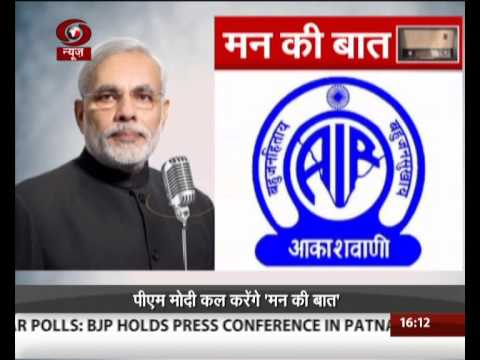 PM Modi to address nation on 'Mann Ki Baat' tomorrow