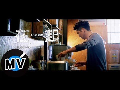 庾澄慶 Harlem Yu - 在一起 Be Together (官方版MV)
