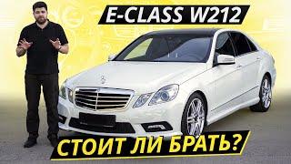 Сложный и противоречивый Mercedes-Benz E-class W212 | Подержанные автомобили