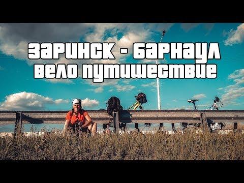 Заринск - Барнаул на велосипедах