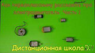 Как первокласснику рассказать про электродвигатель Часть1 Магниты Дистанционная школа DIY