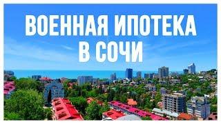 Военная ипотека | ВЛОГ о недвижимости Сочи
