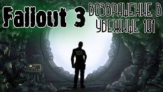 Fallout 3. Как вернуться в убежище 101.