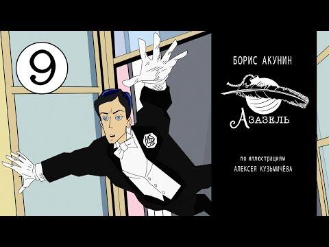 """9 серия """"Азазель"""" Приключения Эраста Петровича Фандорина (Б. Акунин)"""