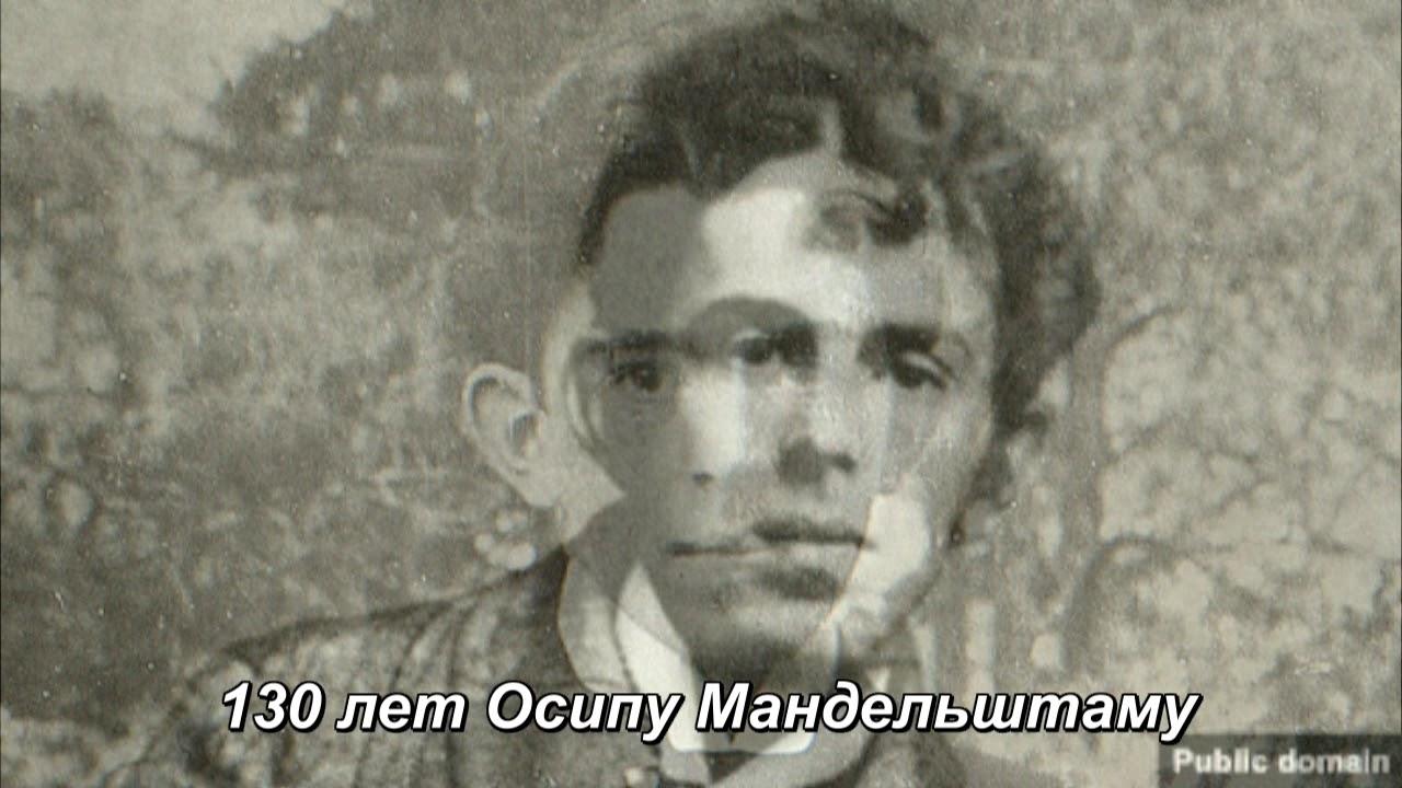 Download К 130-летию Осипа Мандельштама