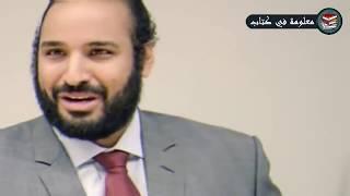 اسرار  صادمه لا تعرفها عن محمد بن سلمان !!  شاهد المفاجأة !!!!!!!