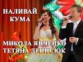 Наливай кума - Микола Янченко, Тетяна Денисюк. Українська пісня про куму, пісня для куми