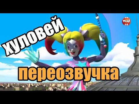 Леди Баг и Супер Кот (Переозвучка 2#)