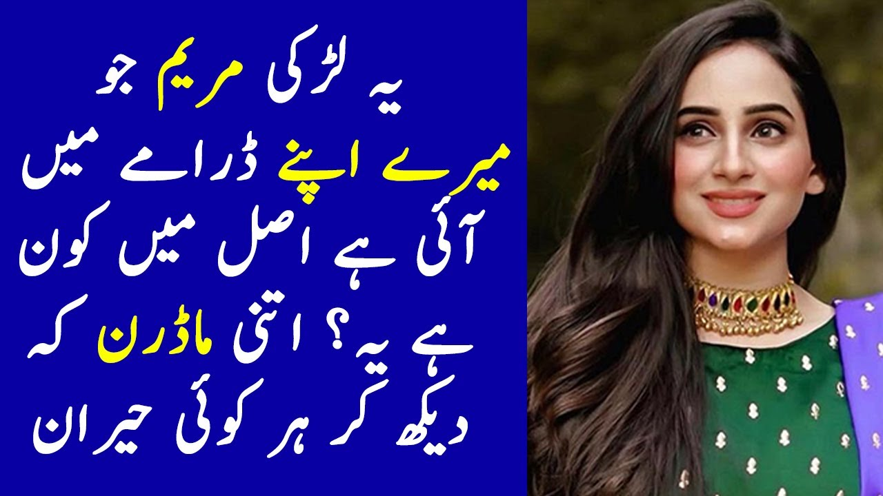 Mere Apne Actress Maryam Real Life Facts | Mere Apne Episode 38 Promo - Mere Apne Episode 39 Promo