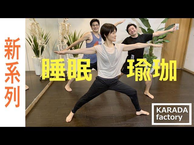 瑜珈老師初登場!【幫助睡眠的舒緩瑜珈】