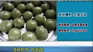 新闻聚光灯 清明时节 吃青团 140404 純野静流 検索動画 23