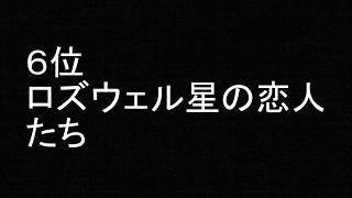 ロズウェル/星の恋人たち シーズン3 第4話