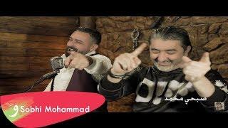 نعيم الشيخ - يا حي الله - مع صبحي محمد / (Naeim al sheikh - Ya hay'allah - Ft. Sobhi Mohammad (2019