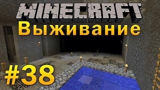 Minecraft - Выживание. Часть 38. Нужны алмазы