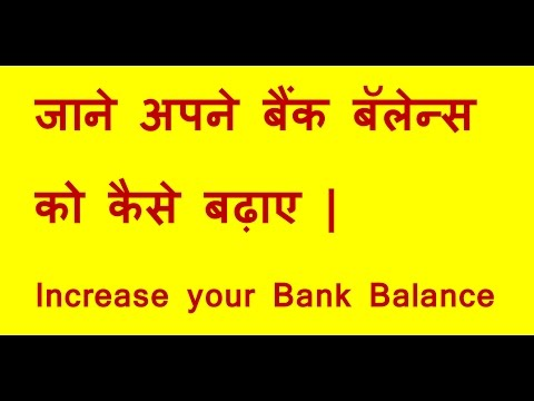 आप भी बढा सकते ह बैंक अकाउंट का बैलेंस   ॥ how to hack bank account || how to earn money by hacking
