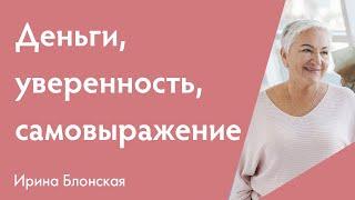 Ответы психолога Ирина Блонская Запись прямого эфира Zoom 30 04 2020