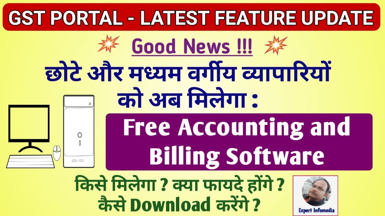 Gst Portal Latest Feature Free Accounting Billing Software For Whom How To View Advantages Youtube