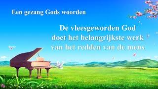 Christelijke muziek 'De vleesgeworden God doet het belangrijkste werk van het redden van de mens'