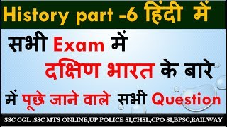 ssc chsl gs,gk in hindi ||दक्षिण भारत का इतिहास || Indian History Asked in SSC CHSL from 1999 to2017