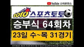 스포츠토토 승부식 프로토 64회차 수~목요일 축구31경…