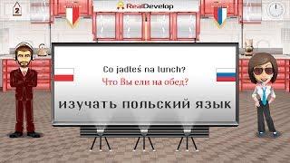 изучения польского языка 2 изучать польский язык бесплатно