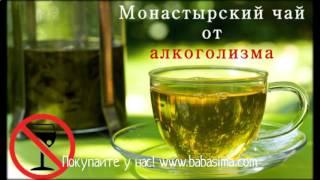 Монастырский чай 4 отзывы форум