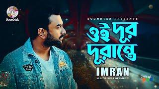 Imran - Oi Dur Durantey | Best of Imran Album | Bangla Video Song
