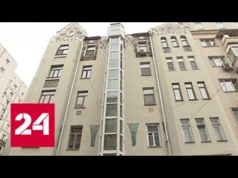 Дом архитектора Нирнзее в центре Москвы признан объектом культурного наследия - Россия 24