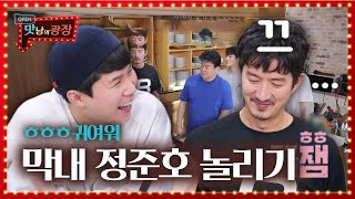 """You can't do that!"" Yang Se-hyung, teasing the tasted youngest Jung Joon-ho★"